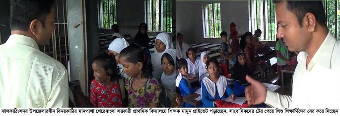 মানপাশা শেরেবাংলা প্রাথমিক ও মাধ্যমিক স্কুল রুমেই চলছে প্রাইভেট-কোচিং বাণিজ্য